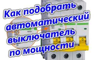 Расчёт автоматического выключателя по мощности