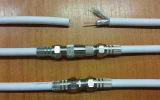Как соединить антенный кабель между собой