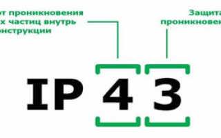 Класс защиты ip54 расшифровка