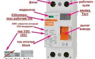 Как правильно подобрать УЗО и автоматы