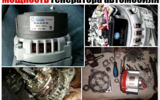 Какой ток выдает генератор автомобиля