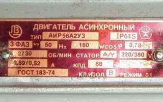 Как определить мощность трехфазного электродвигателя без бирки