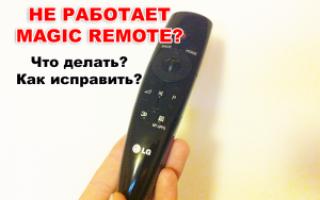 Почему не работает пульт от телевизора lg