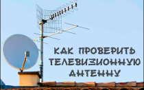 Как прозвонить телевизионный кабель