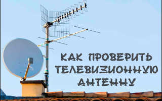 Как проверить антенный кабель мультиметром