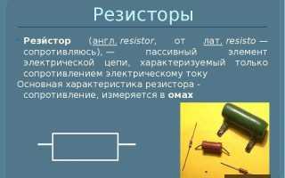 Принцип работы резистора простым языком