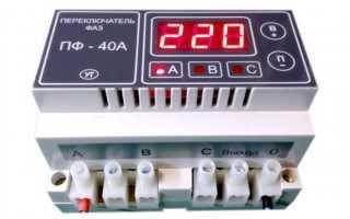 Переключатель фаз автоматический трехфазный