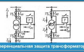 Дифференциальная защита трансформатора принцип действия