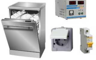 Какой автомат ставить на посудомоечную машину