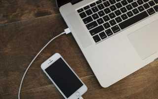 Как зарядить айфон без кабеля