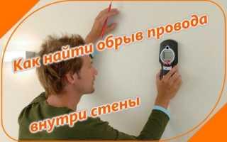 Как найти обрыв проводки в стене