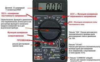 Тестер электрический мультиметр инструкция